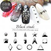 【115-BS】ブラックメタルスタッズ