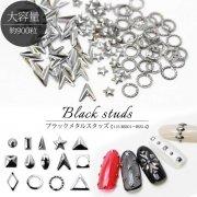 【115-BSS】ブラックメタルスタッズ