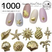 [1011-8] サマーメタルパーツ 約1000粒 (PROPNAIL)(大容量)