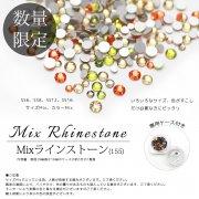 [155]Mixラインストーン