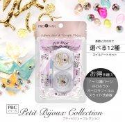【PBC】 ネイルパーツセット プティビジューコレクション