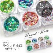 【162】ラウンドホロ8色セット