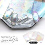 [214] オーロラ ホイル 転写 フィルム 4色セット 氷フィルム (PROPNAIL) 転写 ホイル 氷ネイル ガラスネイル ネオンネイル ニュアンスアートネイル