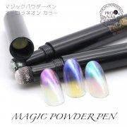 [1100-105] マジック パウダーペン オーロラネオン カラー / ペン型 ミラーパウダー