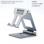 [4011] 折り畳み式 スマホ & タブレット 両用 アルミ合金 スタンド