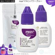 【maxシリーズ】MAXI まつげエクステパワーグルー(Power強力接着)(プロ用 沁みるタイプ)