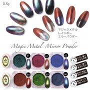 [1100-6166]【マジックマレインボーメタルミラーパウダー】