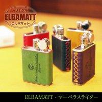 エルバマット【ELBAMATT - 革巻マーベラスライター】
