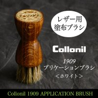 1909アプリケーションブラシ(毛色ホワイト)【コロニル】レザーケア用品 101-05-0183
