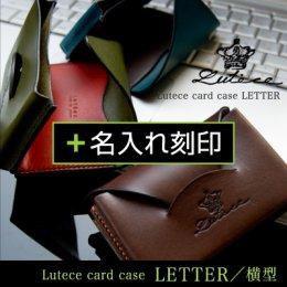 名刺入れ 【LETTER/横型】+名入れ刻印の評価