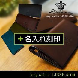 長財布【Lisse-slim】+名入れ刻印