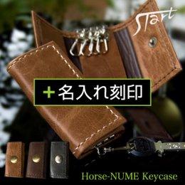 【ホースヌメ・キーケース】+名入れ刻印の評価