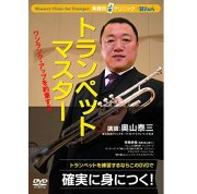 【DVD】 奥山泰三 : トランペットマスター