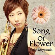 宮脇 祐子 : Song of Flower
