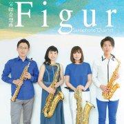 CD フィグール・サクソフォン・クヮルテット : 宝船奇想曲