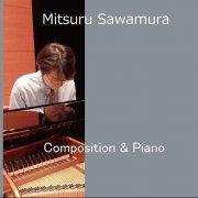 CD 沢村満 : 作曲&ピアノ