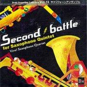 CD サクソフォーンアンサブル : セカンド・バトル