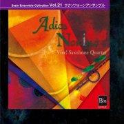 CD サクソフォーンアンサブル : アディオス・ノニーノ