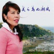 CD 中川美保 : 美ら島ぬ潮風