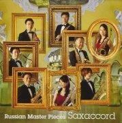 CD サクサコール : ロシアン・マスターピース