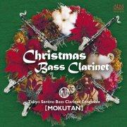 CD 東京セレーノバスクラリネットアンサンブル【木炭】 : クリスマス・バスクラ