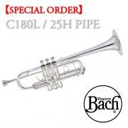 【特注モデル】バック : C管トランペット C180L 25Hマウスパイプ 銀メッキ(SP) 各種