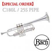 【特注モデル】バック : C管トランペット C180L 25Sマウスパイプ 銀メッキ(SP) 各種