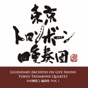 CD Legendary Archives on Live Shows 「東京トロンボーン四重奏団」小田桐寛之 編曲集  Vol. 1