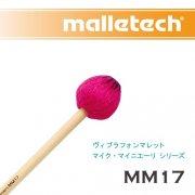 マレテック : ヴィブラフォンマレット マイク・マイニエーリ シリーズ ラタン柄 MM17(ハード)