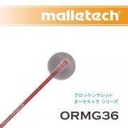 マレテック : グロッケンマレット オーケストラ シリーズ ORMG36