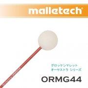 マレテック : グロッケンマレット オーケストラ シリーズ ORMG44