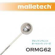マレテック : グロッケンマレット オーケストラ シリーズ ORMG62