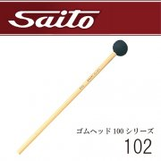 サイトウ : ゴムヘッド 100シリーズ No.102(硬度95°)