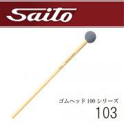 サイトウ : ゴムヘッド 100シリーズ No.103(硬度90°)