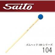 サイトウ : ゴムヘッド 100シリーズ No.104(硬度80°)