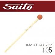 サイトウ : ゴムヘッド 100シリーズ No.105(硬度70°)