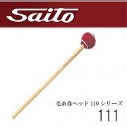 サイトウ : 毛糸巻ヘッド 110シリーズ No.111(ライトハード)