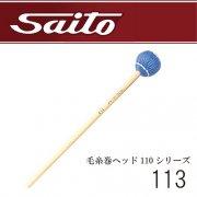 サイトウ : 毛糸巻ヘッド 110シリーズ No.113(ミディアム)