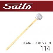 サイトウ : 毛糸巻ヘッド 110シリーズ No.114(ミディアムソフト)
