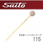 サイトウ : 毛糸巻ヘッド 110シリーズ No.115(ソフト)