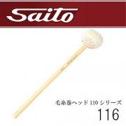 サイトウ : 毛糸巻ヘッド 110シリーズ No.116(ヘビーソフト)