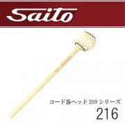 サイトウ : コード巻ヘッド 210シリーズ No.216(ヘビーソフト)