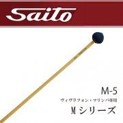 サイトウ : マッシュルームヘッド Mシリーズ M-5(ミディアムハード)
