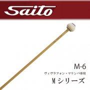 サイトウ : マッシュルームヘッド Mシリーズ M-6(ミディアムソフト)
