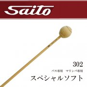 サイトウ : バス専用 スペシャルソフト No.302(バス用ハード)
