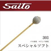 サイトウ : バス専用 スペシャルソフト No.303(ライト)