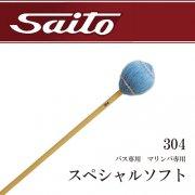 サイトウ : バス専用 スペシャルソフト No.304(ミディアム)