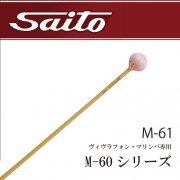サイトウ : コード巻ヘッド M-60シリーズ M-61(ハード)