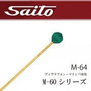 サイトウ : コード巻ヘッド M-60シリーズ M-64(ソフト)