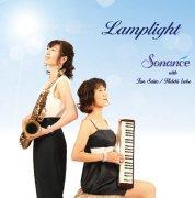 CD 古谷享子&山田メイ  :  Lamplight
